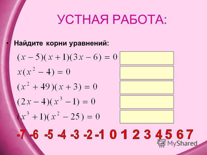 УСТНАЯ РАБОТА: Найдите корни уравнений: