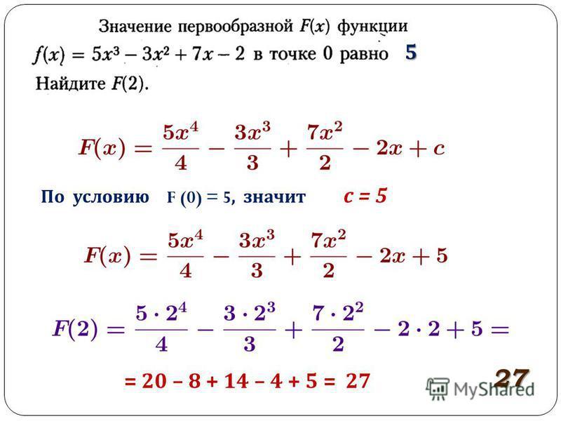 По условию F (0) = 5, значит с = 5 = 20 – 8 + 14 – 4 + 5 = 27 27 5