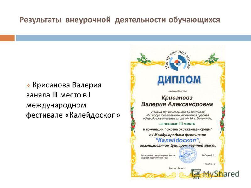 Крисанова Валерия заняла III место в I международном фестивале «Калейдоскоп»