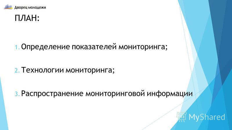 ПЛАН: 1. Определение показателей мониторинга; 2. Технологии мониторинга; 3. Распространение мониторинговой информации