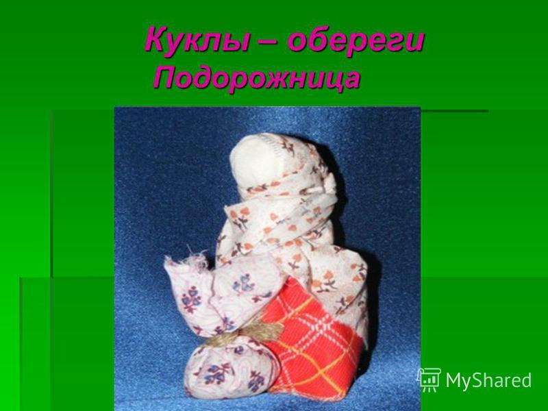 Куклы – обереги Подорожница Куклы – обереги Подорожница