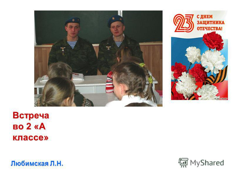 Встреча во 2 «А классе» Любимская Л.Н.