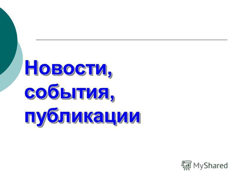 Новости, события, публикации Новости, события, публикации