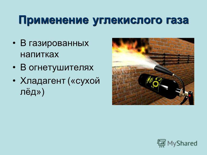 Применение углекислого газа В газированных напитках В огнетушителях Хладагент («сухой лёд»)