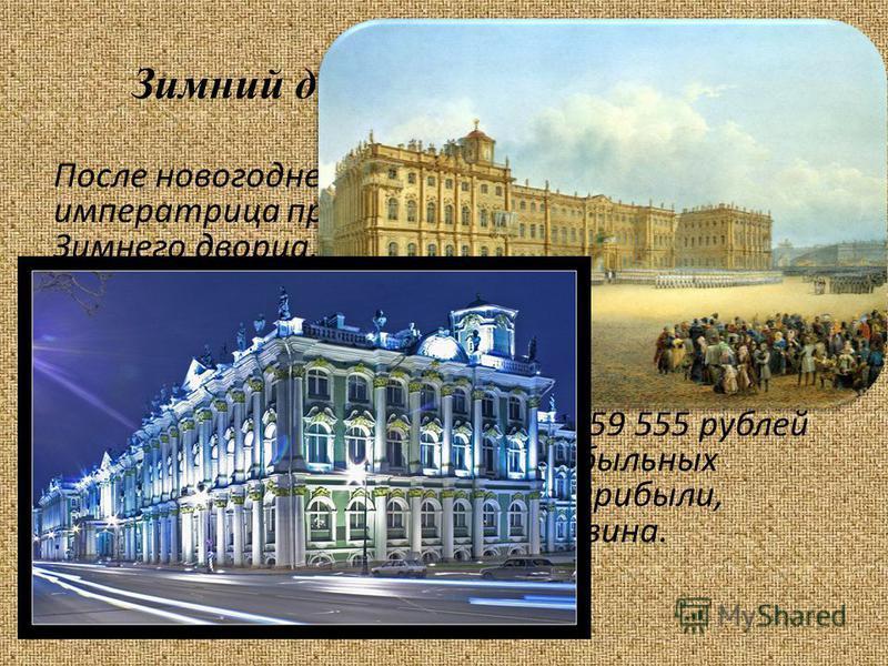 Зимний дворец при Елизавете I После новогоднего приёма 1 января 1752 года императрица приняла решение о расширении Зимнего дворца. В здании снимали крышу для поднятия потолков. Изменения претерпели Световая галерея, Аванзал, расширены помещения для т