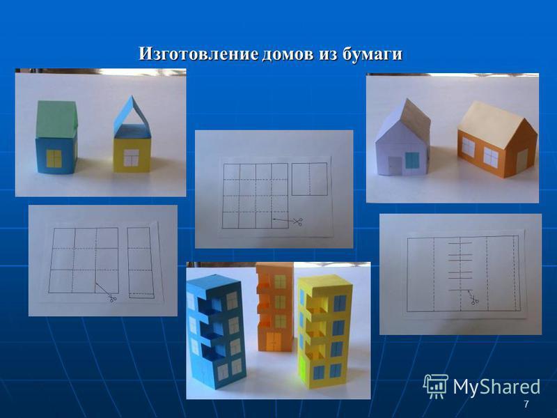 Изготовление домов из бумаги 7