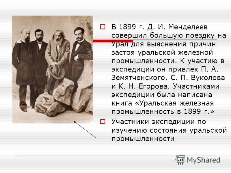 В 1899 г. Д. И. Менделеев совершил большую поездку на Урал для выяснения причин застоя уральской железной промышленности. К участию в экспедиции он привлек П. А. Земятченского, С. П. Вуколова и К. Н. Егорова. Участниками экспедиции была написана книг