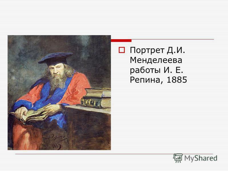 Портрет Д.И. Менделеева работы И. Е. Репина, 1885