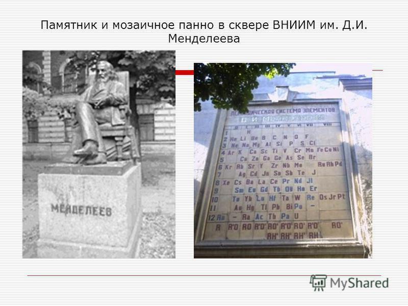 Памятник и мозаичное панно в сквере ВНИИМ им. Д.И. Менделеева