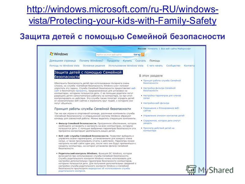 http://windows.microsoft.com/ru-RU/windows- vista/Protecting-your-kids-with-Family-Safety http://windows.microsoft.com/ru-RU/windows- vista/Protecting-your-kids-with-Family-Safety Защита детей с помощью Семейной безопасности