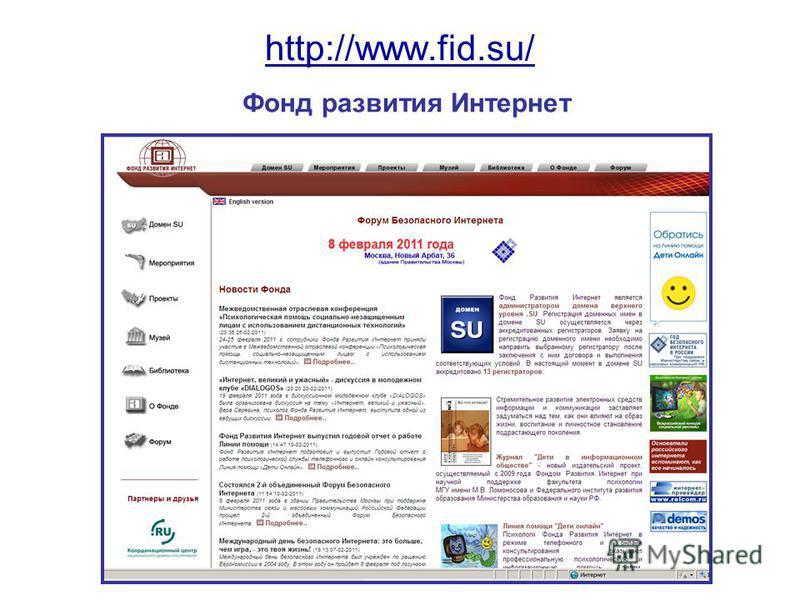 http://www.fid.su/ http://www.fid.su/ Фонд развития Интернет