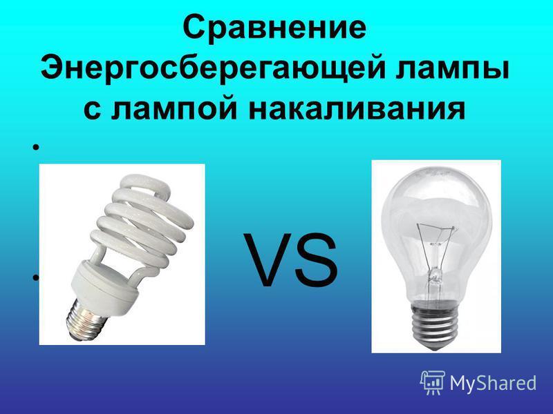Легкость и мобильность светодиодных ламп добавляет преимущества их использование практически повсеместно. Светодиоды не нагреваются и обладают большой устойчивостью к возможным случайным ударам, что повышает уровень их надежности в эксплуатации. Свет
