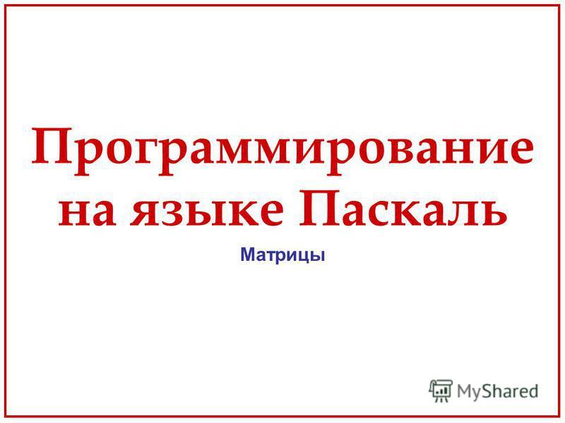 Программирование на языке Паскаль Матрицы