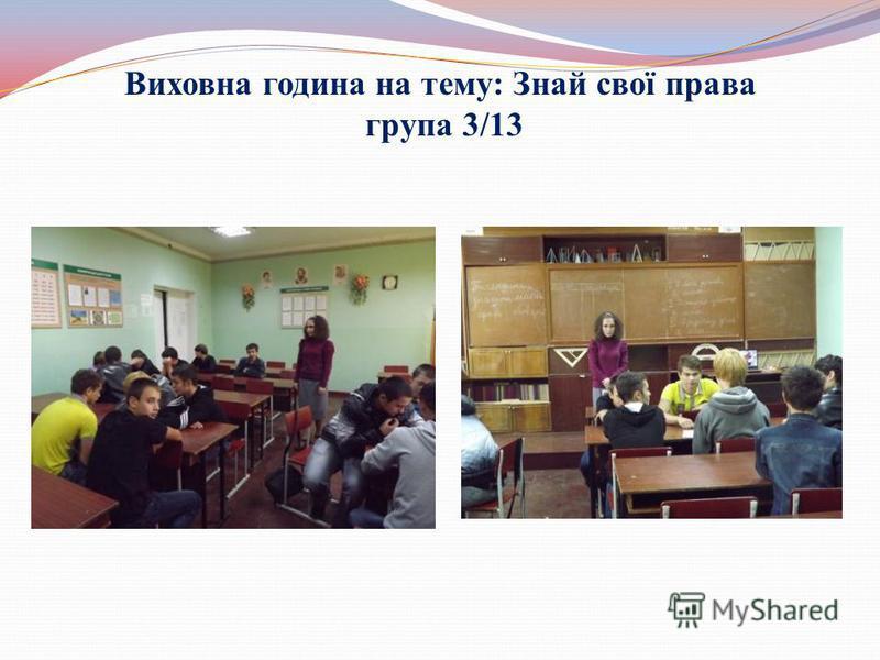 Виховна година на тему: Знай свої права група 3/13
