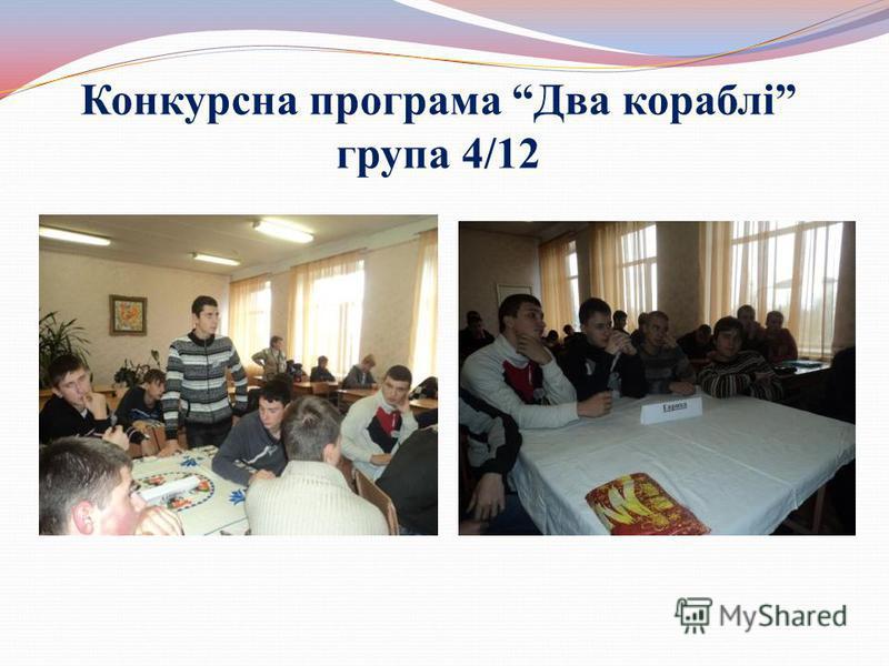 Конкурсна програма Два кораблі група 4/12