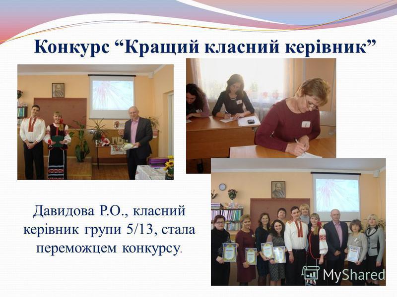 Конкурс Кращий класний керівник Давидова Р.О., класний керівник групи 5/13, стала переможцем конкурсу.