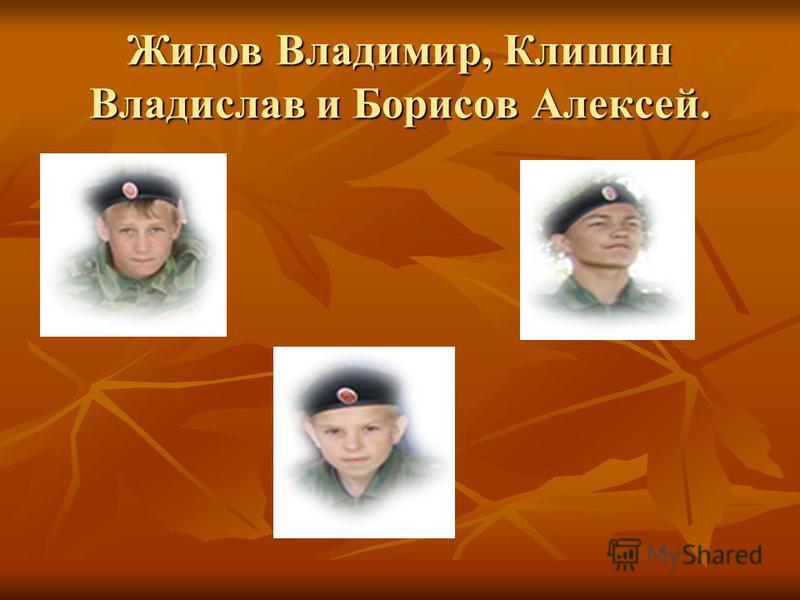 Зенихин Денис, Асомзода Шахбоз и Старостин Дмитрий.