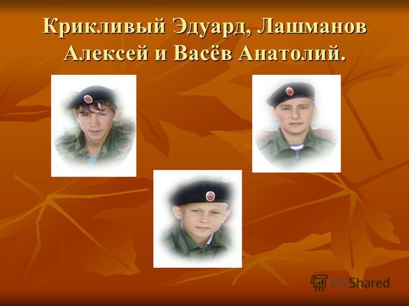 Жидов Владимир, Клишин Владислав и Борисов Алексей.