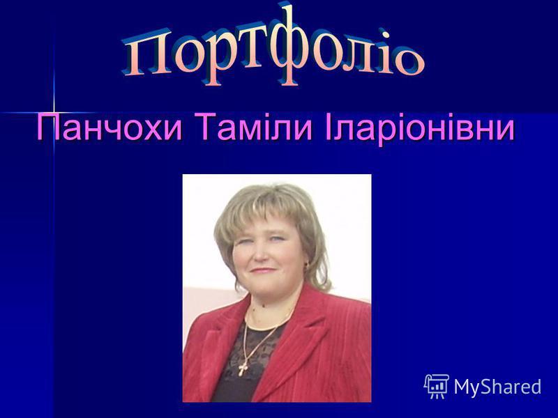 Панчохи Таміли Іларіонівни
