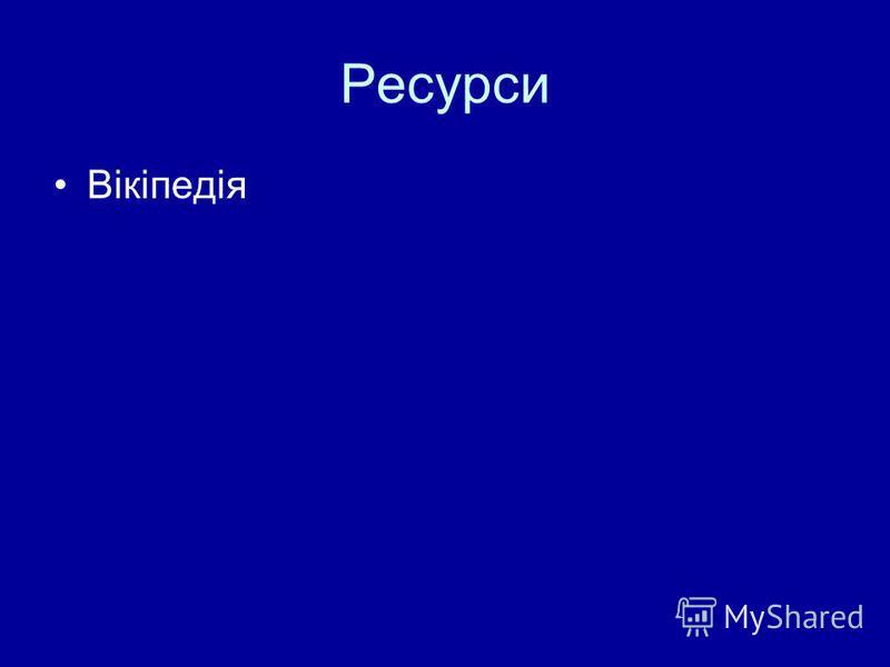 Ресурси Вікіпедія