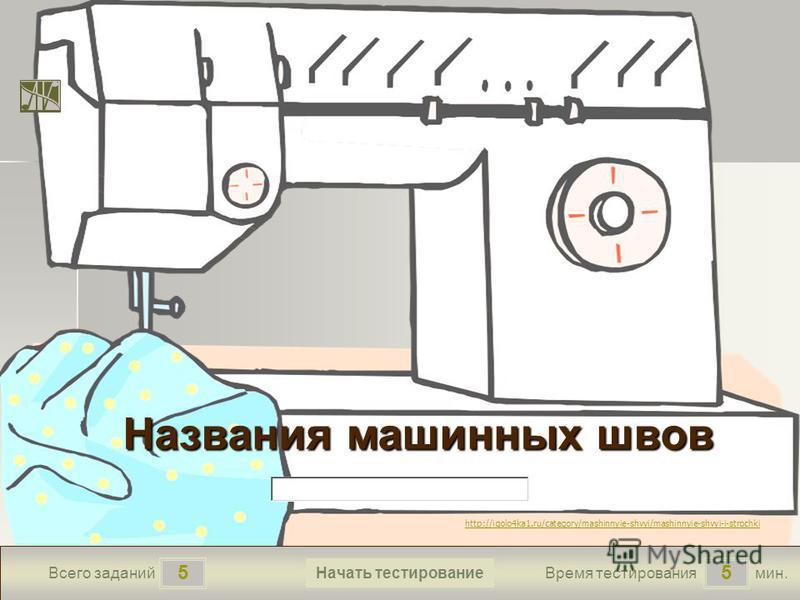 55 Всего заданий Время тестирования мин. Названия машинных швов Названия машинных швов Начать тестирование http://igolo4ka1.ru/category/mashinnyie-shvyi/mashinnyie-shvyi-i-strochki