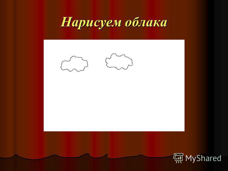 Нарисуем облака