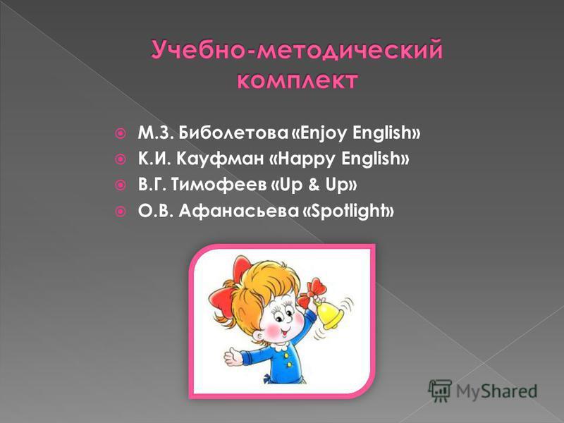 М.З. Биболетова «Enjoy English» К.И. Кауфман «Happy English» В.Г. Тимофеев «Up & Up» О.В. Афанасьева «Spotlight»