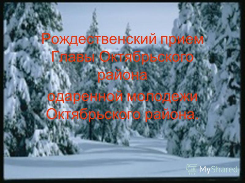 Рождественский прием Главы Октябрьского района одаренной молодежи Октябрьского района.