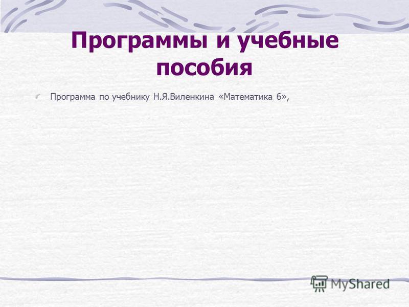 Программы и учебные пособия Программа по учебнику Н.Я.Виленкина «Математика 6»,