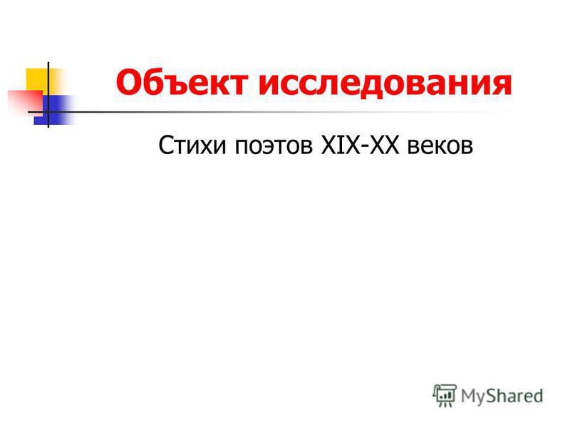 Объект исследования Стихи поэтов XIX-XX веков