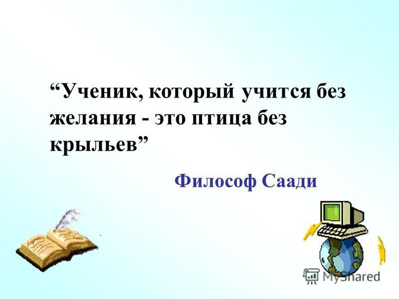 Ученик, который учится без желания - это птица без крыльев Философ Саади