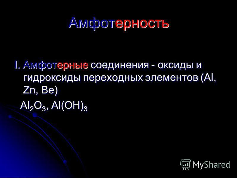 Амфотерность I. Амфотерные соединения - оксиды и гидроксиды переходных элементов (Al, Zn, Ве) Al 2 O 3, Al(OH) 3 Al 2 O 3, Al(OH) 3