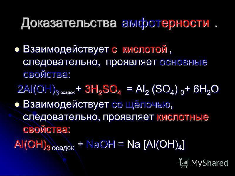 Доказательства амфотерности. Доказательства амфотерности. Взаимодействует с кислотой, следовательно, проявляет основные свойства: Взаимодействует с кислотой, следовательно, проявляет основные свойства: 2Al(OH) 3 осадок + 3H 2 SO 4 = Al 2 (SO 4 ) 3 +