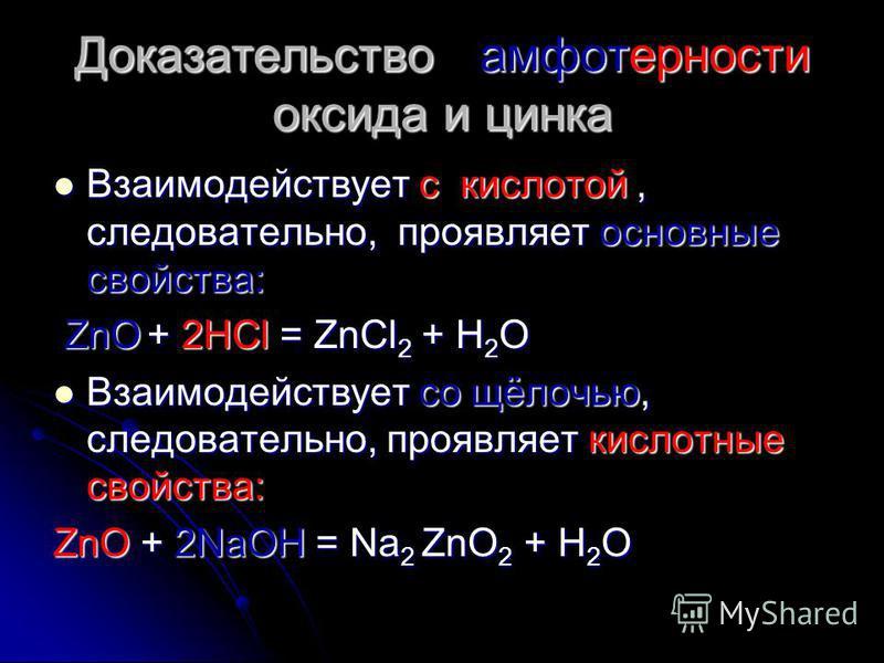 Доказательство амфотерности оксида и цинка Взаимодействует с кислотой, следовательно, проявляет основные свойства: Взаимодействует с кислотой, следовательно, проявляет основные свойства: ZnO + 2HCl = ZnCl 2 + H 2 O ZnO + 2HCl = ZnCl 2 + H 2 O Взаимод