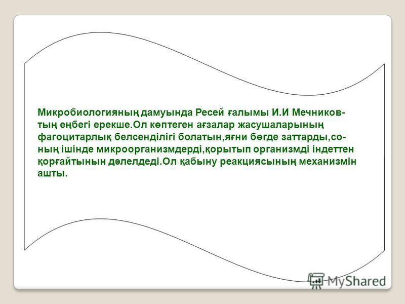 26.07.2015 7 Микробиологияны ң даму незе ң дері: 1. Эмпирикали қ зерттеуді ң незе ң і (эвристикали қ ): Гиппократ (III-IV б.д.д.) – миазматикали қ теория; Джералимо Фракасторо (1476-1553) – контагия турали теория ; 2. Морфологияли қ незе ң і: Ганс ж