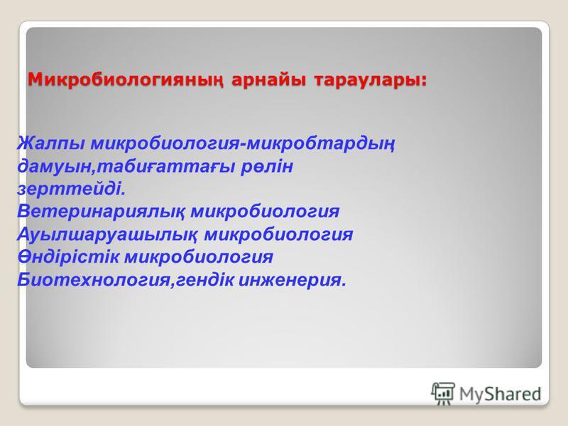 Микробиологияның дамуында Рэссей ғалимы И.И Мечников- тың еңбегі ерекше.Ол көптеген ағзалар жасушаларының фагоцитарлиқ белсенділігі болалтын,яғни бөгде заттарды,со- ның ішінде микроорганизмдерді,қорытып организмді індеттен қорғайтынын дәлелдеді.Ол қа