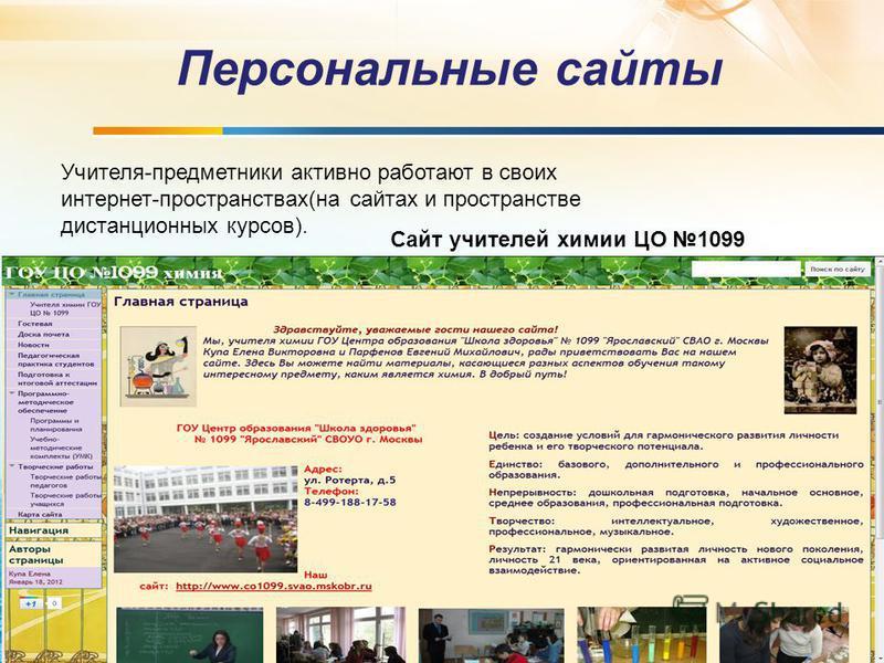 Персональные сайты Сайт учителей химии ЦО 1099 Учителя-предметники активно работают в своих интернет-пространствах(на сайтах и пространстве дистанционных курсов).