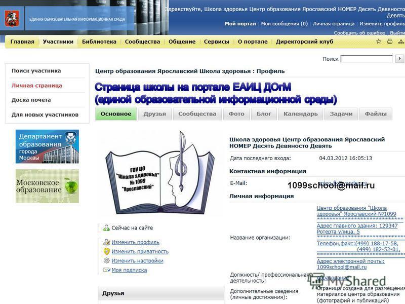 1099school@mail.ru
