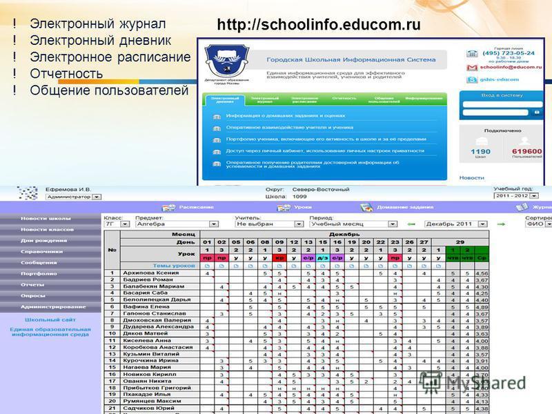 http://schoolinfo.educom.ru !Электронный журнал !Электронный дневник !Электронное расписание !Отчетность !Общение пользователей