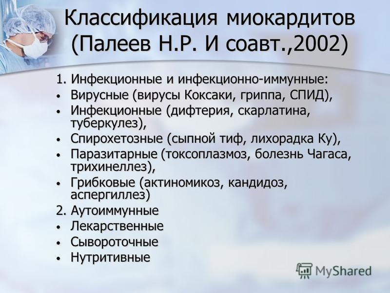 Классификация миокардитов (Палеев Н.Р. И соавт.,2002) 1. Инфекционные и инфекционно-иммунные: Вирусные (вирусы Коксаки, гриппа, СПИД), Вирусные (вирусы Коксаки, гриппа, СПИД), Инфекционные (дифтерия, скарлатина, туберкулез), Инфекционные (дифтерия, с