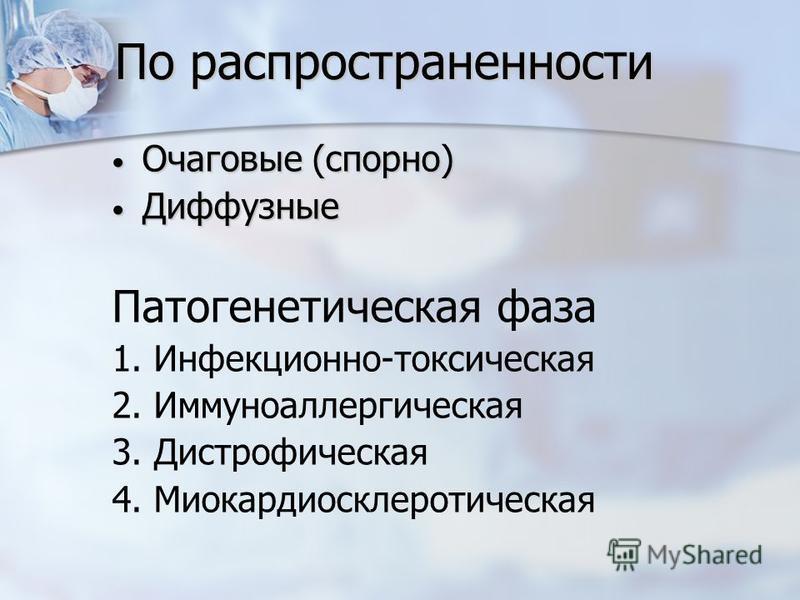 По распространенности Очаговые (спорно) Очаговые (спорно) Диффузные Диффузные Патогенетическая фаза 1. Инфекционно-токсическая 2. Иммуноаллергическая 3. Дистрофическая 4. Миокардиосклеротическая