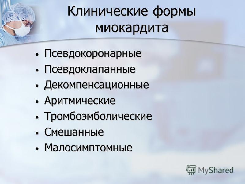 Клинические формы миокардита Псевдокоронарные Псевдокоронарные Псевдоклапанные Псевдоклапанные Декомпенсационные Декомпенсационные Аритмические Аритмические Тромбоэмболические Тромбоэмболические Смешанные Смешанные Малосимптомные Малосимптомные