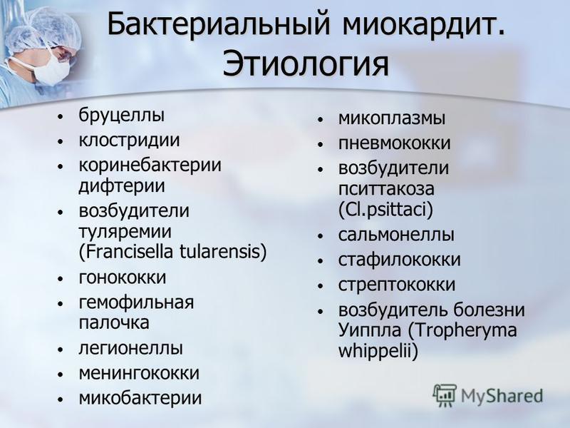 Бактериальный миокардит. Этиология бруцеллы клостридии коринебактерии дифтерии возбудители туляремии (Francisella tularensis) гонококки гемофильная палочка легионеллы менингококки микобактерии микоплазмы пневмококки возбудители пситтакоза (Cl.psittac