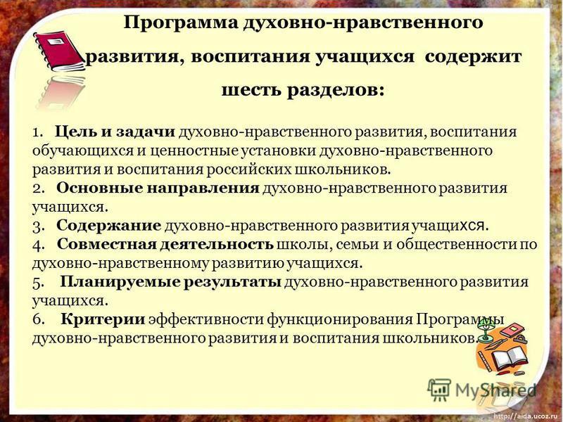 Программа духовно-нравственного развития, воспитания учащихся содержит шесть разделов: 1. Цель и задачи духовно-нравственного развития, воспитания обучающихся и ценностные установки духовно-нравственного развития и воспитания российских школьников. 2