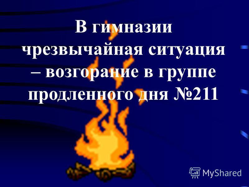 В гимназии чрезвычайная ситуация – возгорание в группе продленного дня 211