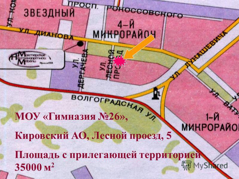 МОУ «Гимназия 26», Кировский АО, Лесной проезд, 5 Площадь с прилегающей территорией 35000 м 2
