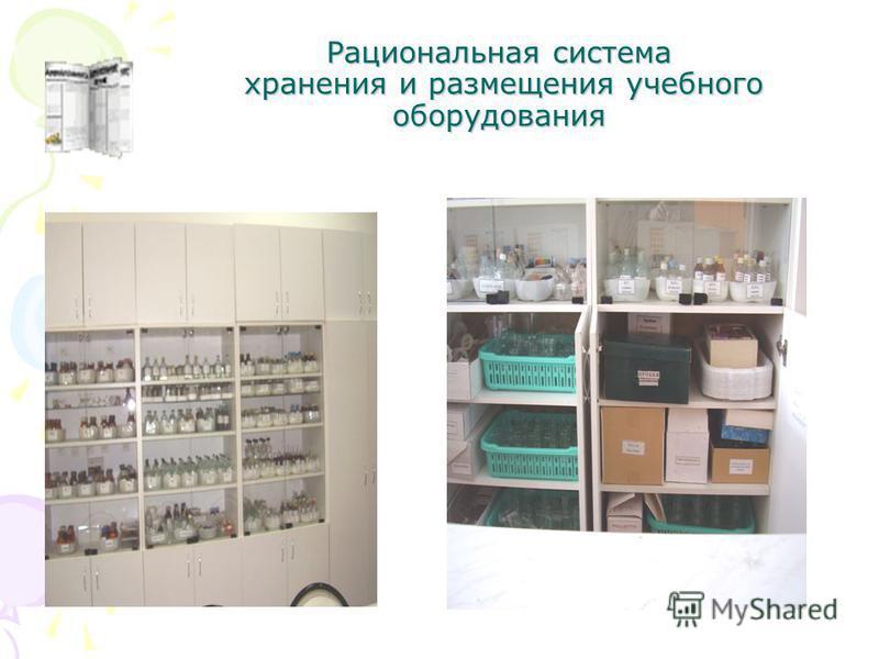 Рациональная система хранения и размещения учебного оборудования