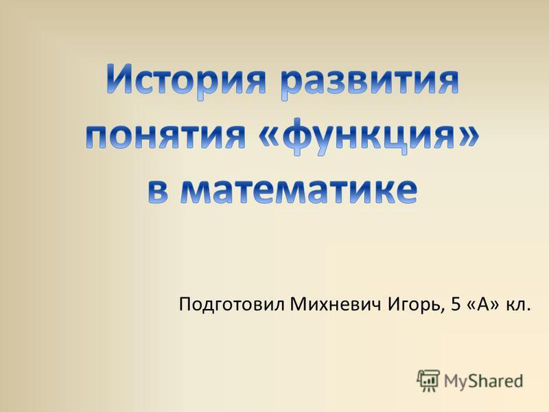 Подготовил Михневич Игорь, 5 «А» кл.