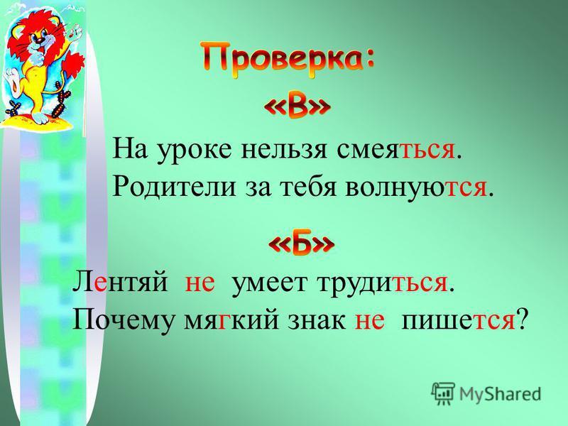Искупаю с остриц И н сут воды на пи. [на] ·· · тсяеы деться (коромысло) Нос дырявый у колод - И оттуда дождь к л ё. (лейка) [на] ? · на [на] тсяиь