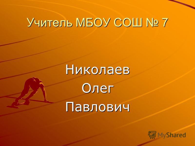 Учитель МБОУ СОШ 7 Николаев ОлегПавлович